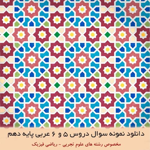 دانلود نمونه سوال دروس 5 و 6 عربی پایه دهم - 2